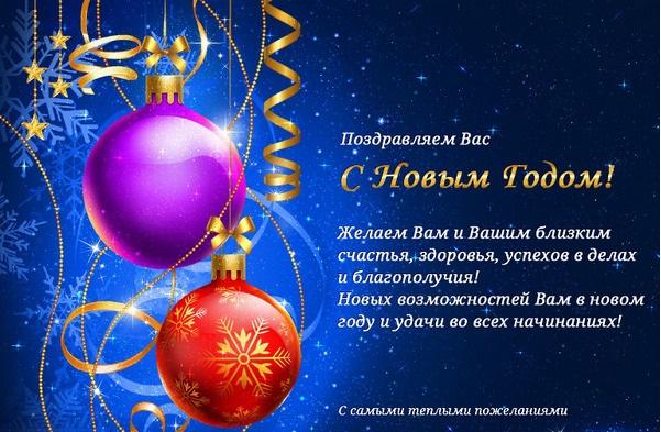 Новогоднее поздравление в организации